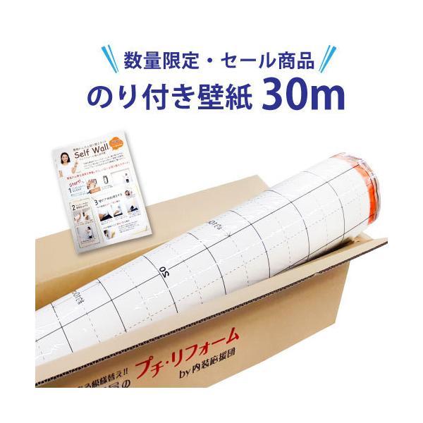壁紙のり付き張り替えサンゲツクロス30m特別セール