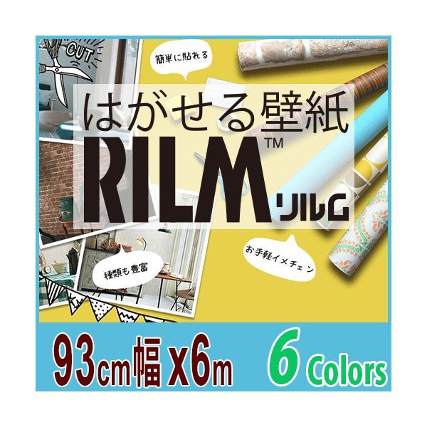 RoomClip商品情報 - 「賃貸でもOK日本製」貼ってはがせるかんたんシール式壁紙 はがせる壁紙RILM リルム 93cm幅x6mセット