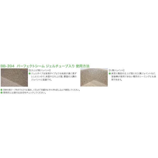 パーフェクトシーム ジェルチューブ入り サンゲツ ベンリダイン BB-394|kabegamilife|03