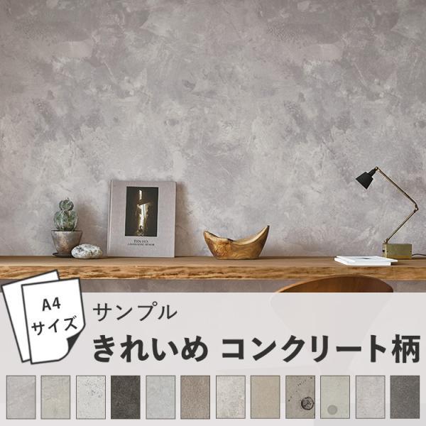 壁紙サンプルコンクリート柄モルタルグレー灰色打ちっぱなし12品番