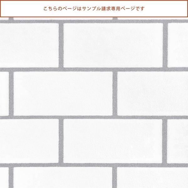 壁紙屋本舗 サンプル 壁紙 おしゃれ シンプル タイル メトロタイル サブウェイタイル 白 SBB-1409 BB-1409 約A4サイズ