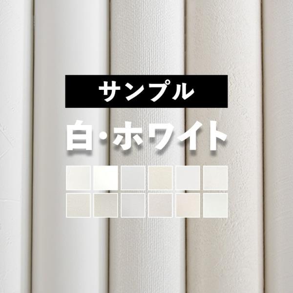 壁紙サンプルホワイト白色12品番A4サイズ
