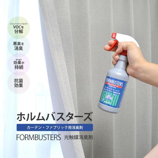 3本購入でもう1本プレゼント 光触媒消臭剤 ホルムバスターズ HB-1(約370回スプレー可能) kabegamiya-honpo