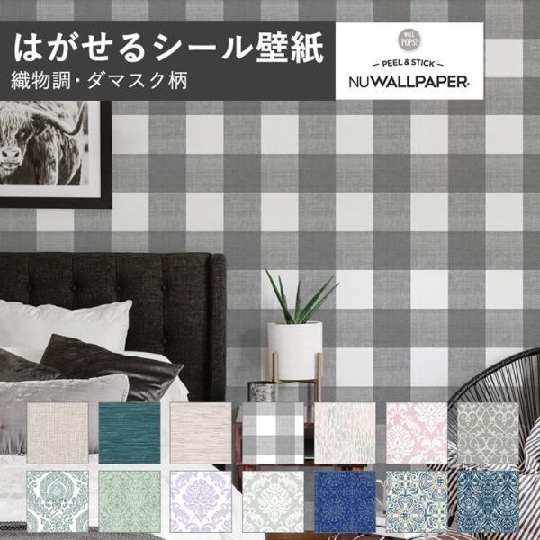 壁紙 シール 貼って はがせる NuWallpaper 白 レンガ柄 赤 レンガ柄 木目柄など Part3|kabegamiya-honpo