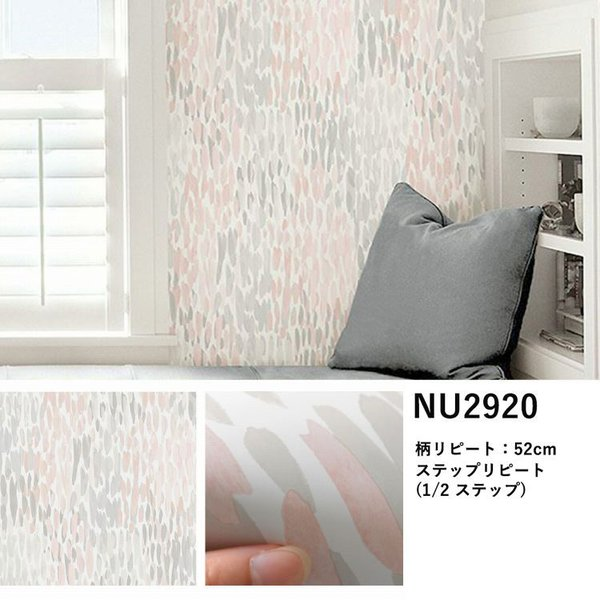 壁紙 シール 貼って はがせる NuWallpaper 白 レンガ柄 赤 レンガ柄 木目柄など Part3|kabegamiya-honpo|06