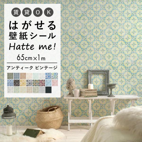 RoomClip商品情報 - 貼ってはがせるリメイクシート  Hatte me(ハッテミー) タイル柄(65cm×1mサイズ)