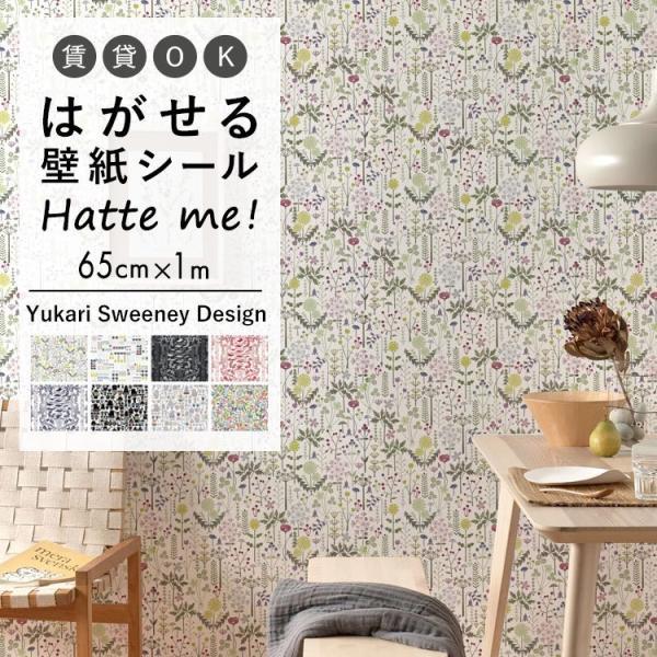 RoomClip商品情報 - 貼ってはがせるリメイクシート  Hatte me(ハッテミー) Yukari Sweeney Design(65cm×1mサイズ)