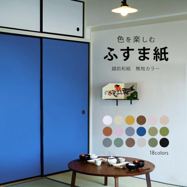 襖紙 色を楽しむふすま紙 無地カラー 越前和紙 伝統色|kabegamiya-honpo