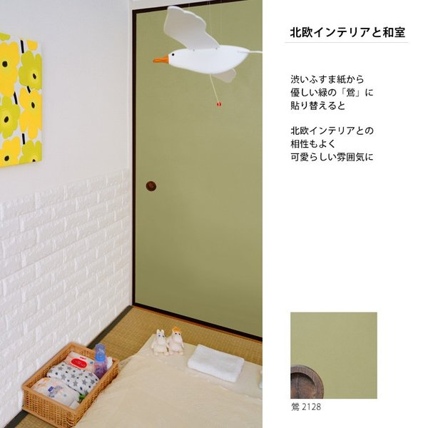 襖紙 色を楽しむふすま紙 無地カラー 越前和紙 伝統色|kabegamiya-honpo|02