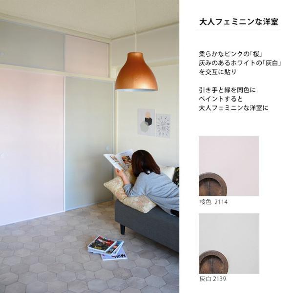 襖紙 色を楽しむふすま紙 無地カラー 越前和紙 伝統色|kabegamiya-honpo|03