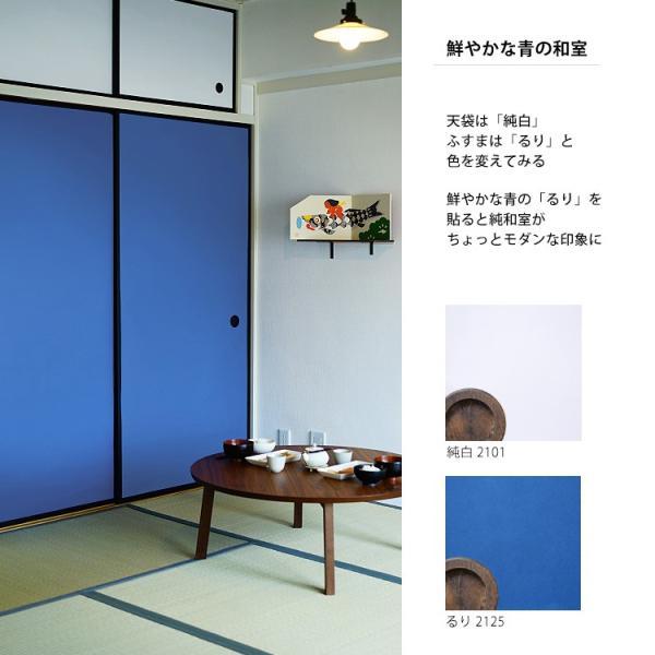 襖紙 色を楽しむふすま紙 無地カラー 越前和紙 伝統色|kabegamiya-honpo|04