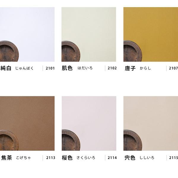 襖紙 色を楽しむふすま紙 無地カラー 越前和紙 伝統色|kabegamiya-honpo|05