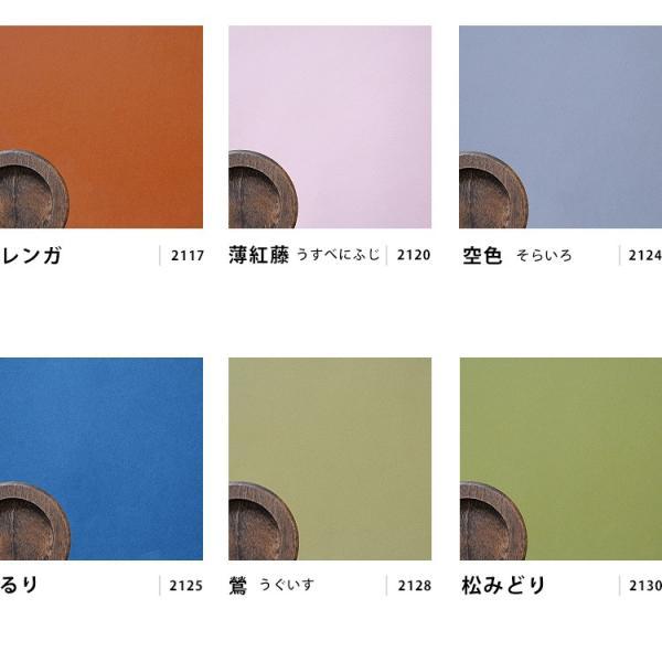 襖紙 色を楽しむふすま紙 無地カラー 越前和紙 伝統色|kabegamiya-honpo|06