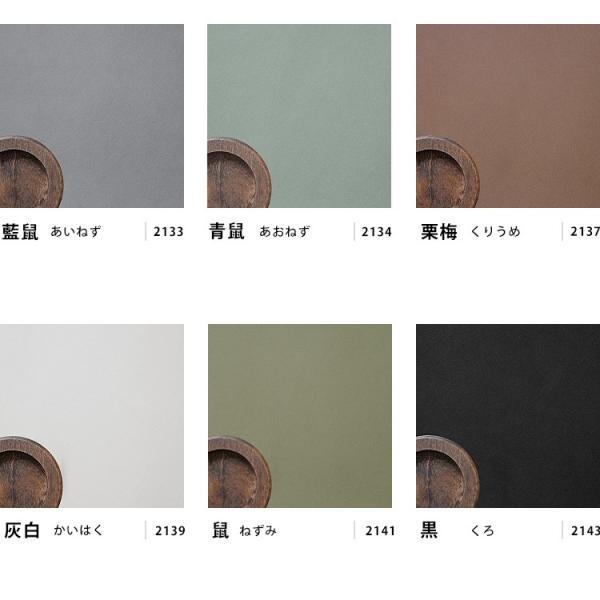 襖紙 色を楽しむふすま紙 無地カラー 越前和紙 伝統色|kabegamiya-honpo|07