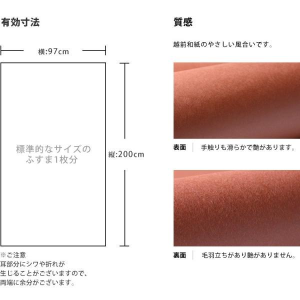 襖紙 色を楽しむふすま紙 無地カラー 越前和紙 伝統色|kabegamiya-honpo|08