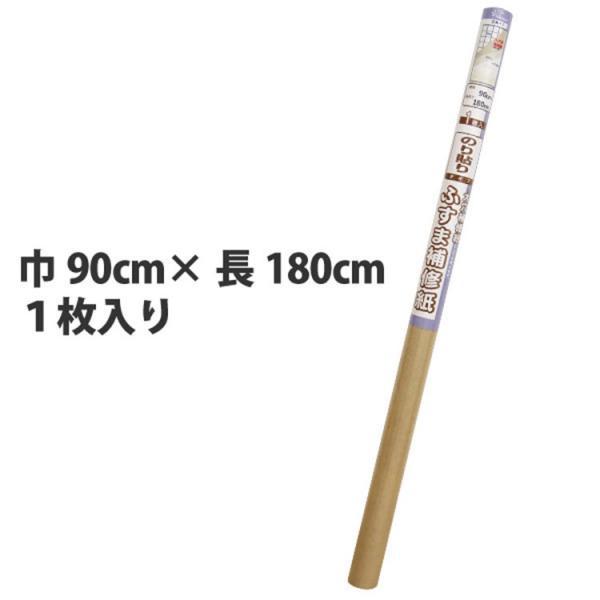 襖紙 ふすまの大穴補修紙|kabegamiya-honpo|02