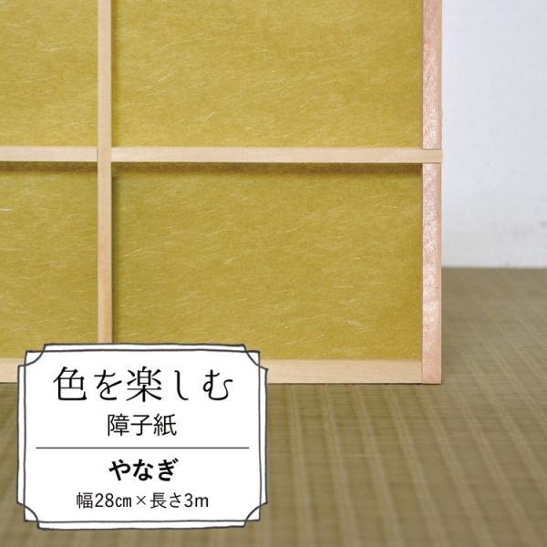 色を楽しむ 障子紙 カラー障子紙 カラー和紙 切れてる障子紙 やなぎ 美濃判サイズ 28cm×3m 貼りやすい 簡単 貼り替え 補修 和室 レトロ モダン 障子 きれい|kabegamiya-honpo