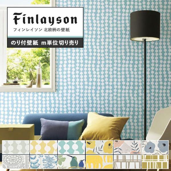 壁紙 のり付き クロス 北欧 フィンレイソン 張り替え 壁紙の上から貼る壁紙 m単位販売 幾何学 花柄