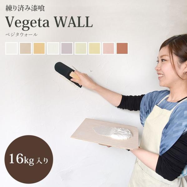 RoomClip商品情報 - 送料無料 届いてすぐ塗れる 漆喰 しっくい 練済み漆喰 ベジタウォール1箱16kg入り(約8.8〜12平米・畳 約6.6枚分)