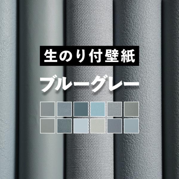 壁紙 のり付き クロス ブルーグレー 青 灰色 張り替え 壁紙の上から貼る壁紙 販売単位1m