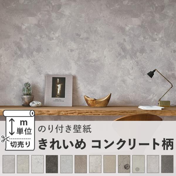 壁紙のり付きコンクリート柄モルタルグレー灰色打ちっぱなし壁紙張り替え壁紙の上から貼る壁紙m単位販売