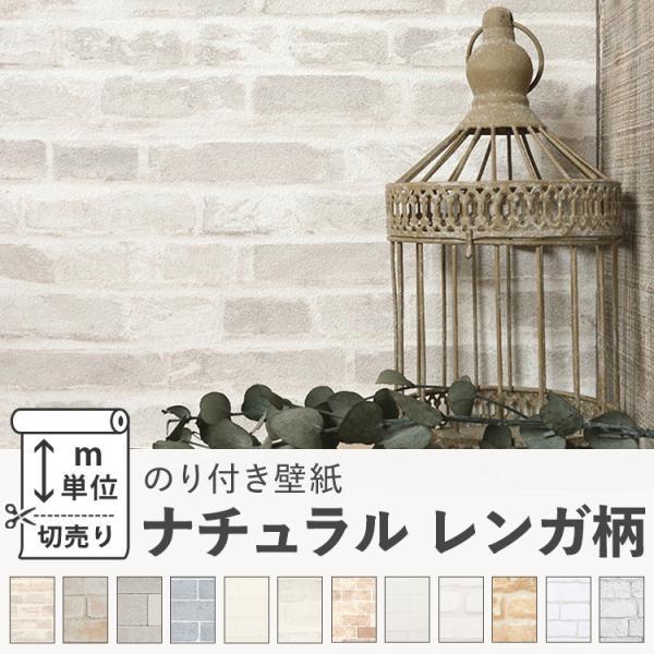 壁紙 生のり付き 1m単位 切り売り 人気 レンガ柄 白 シャビ― クロス 張り替え 壁紙の上から貼る壁紙