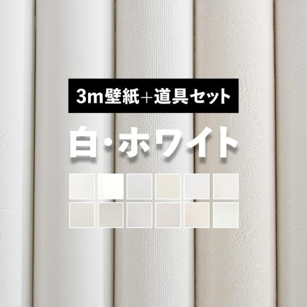 壁紙 白色 ホワイト 生のり付 壁紙の上から貼れる クロス セット 壁紙3m 施工道具とマニュアル付き