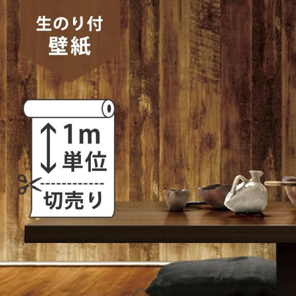 RoomClip商品情報 - クロス生のり付き壁紙/ルノン アース・ディスプレイ RF-3503(販売単位1m)しっかり貼れる生のりタイプ(原状回復できません)