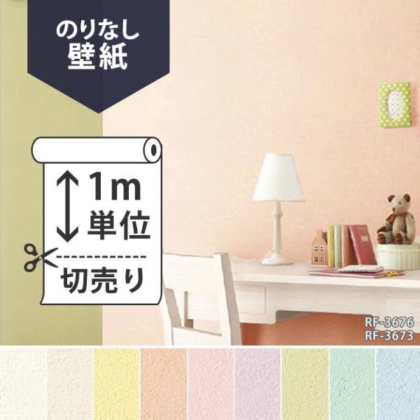 RoomClip商品情報 - 国産壁紙(のりなしタイプ)/ルノン/RF-3670〜RF-3678(販売単位1m)
