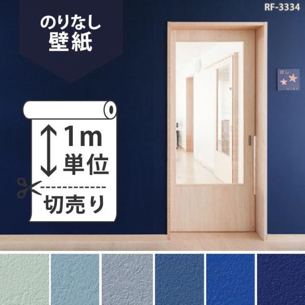 RoomClip商品情報 - 国産壁紙(のりなしタイプ)/ルノン 幼児の城 /RF-3329〜RF-3334(販売単位1m)