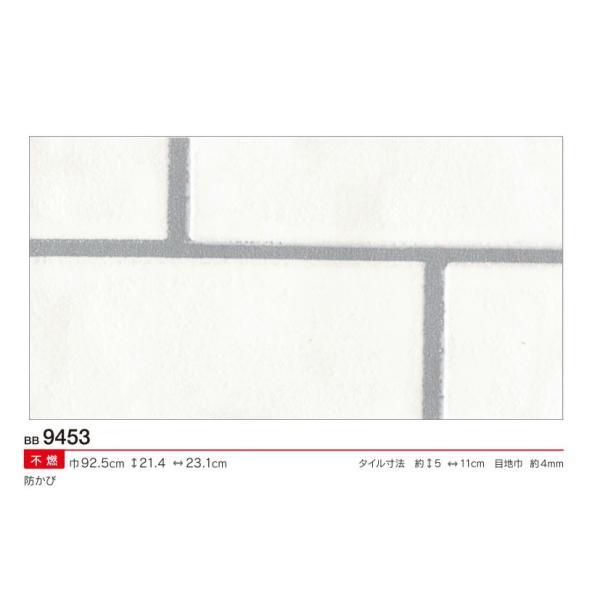 壁紙 サブウェイタイル風 クロス レンガ調 シンコール BB9453 国産壁紙(のりなしタイプ)(販売単位1m) BB-9453|kabegamiya-honpo|02