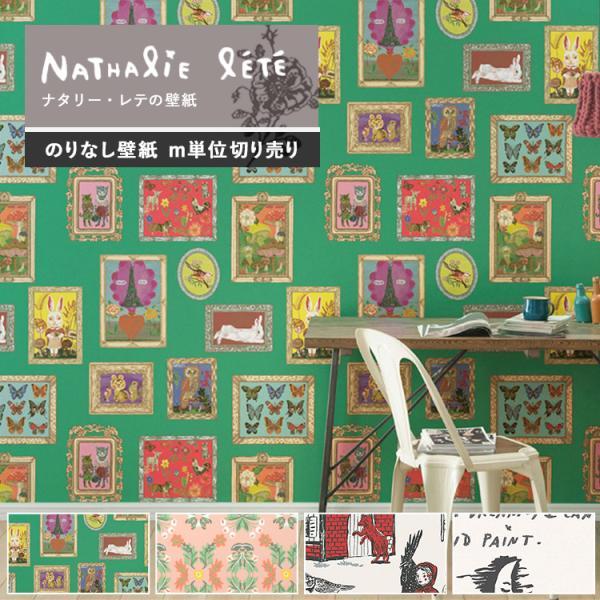 ナタリー・レテ Nathalie Lete 壁紙 張り替え のりなし 1m単位 切り売り クロス シンコール SBB-1794 緑 グリーン フレーム 額縁