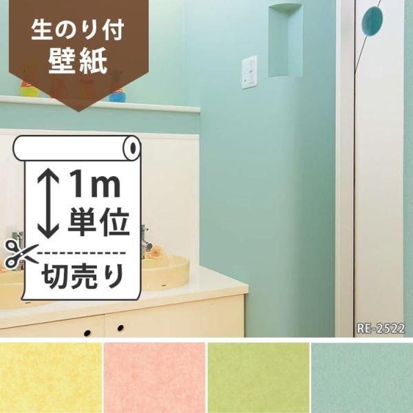 RoomClip商品情報 - 壁紙 のり付 クロス 生のり付き壁紙/サンゲツ 織物 RE-2519〜RE-2522(販売単位1m)しっかり貼れる生のりタイプ(原状回復できません)