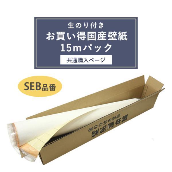 EB 生のり付き 15mパック(生のり付壁紙15m+カッター替え刃) / 共通購入ページ