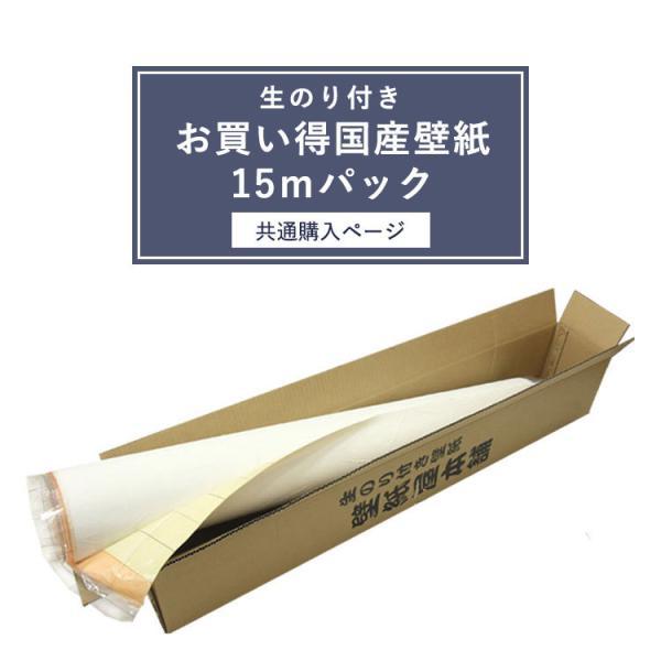 量産 生のり付き 15mパック(生のり付壁紙15m+カッター替え刃) / 共通購入ページ