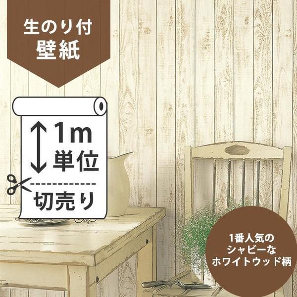 RoomClip商品情報 - 壁紙 のり付き クロス 木目柄 白生のり付き壁紙 サンゲツSFE-1257(FE-1257)(販売単位1m) しっかり貼れる生のり(原状回復不可)