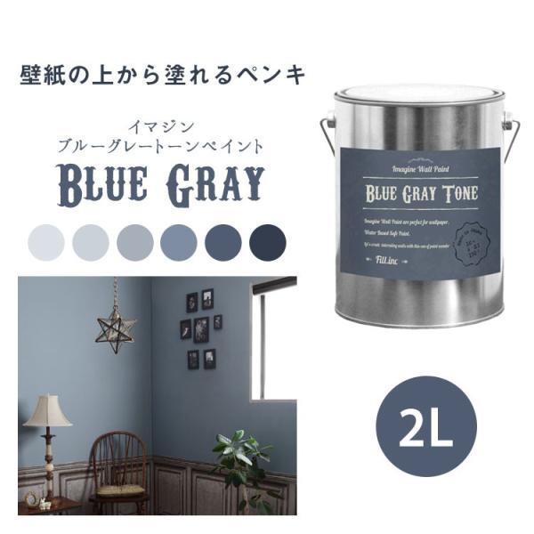 ペンキ グレー 送料無料  壁紙の上に塗れる水性ペンキ イマジンブルーグレートーンペイント2L 水性塗料(約12〜14平米使用可能)