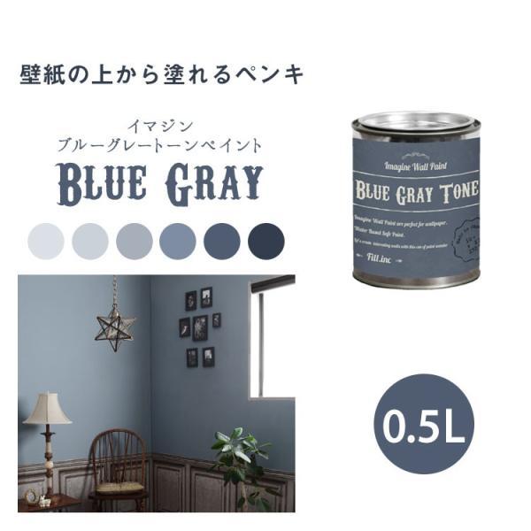 RoomClip商品情報 - ペンキ 水性塗料 壁紙の上に塗れる水性ペンキ イマジンブルーグレートーンペイント0.5L 水性塗料(約3〜3.5平米使用可能)