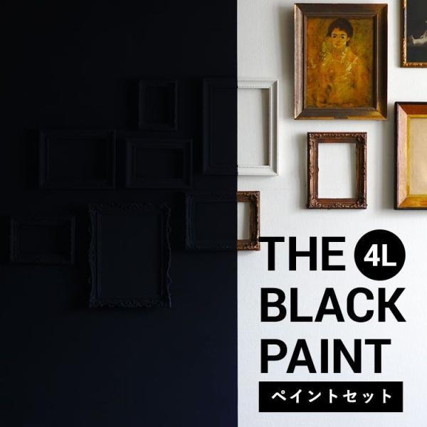 ペンキ 水性塗料 黒  ブラック イマジン ブラックペイント 4L + 施工道具セット マットブラック 真っ黒 漆黒 撮影スタジオ 暗室|kabegamiya-honpo
