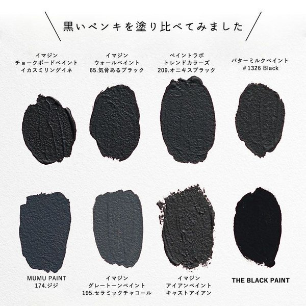 ペンキ 水性塗料 黒  ブラック イマジン ブラックペイント 4L + 施工道具セット マットブラック 真っ黒 漆黒 撮影スタジオ 暗室|kabegamiya-honpo|04