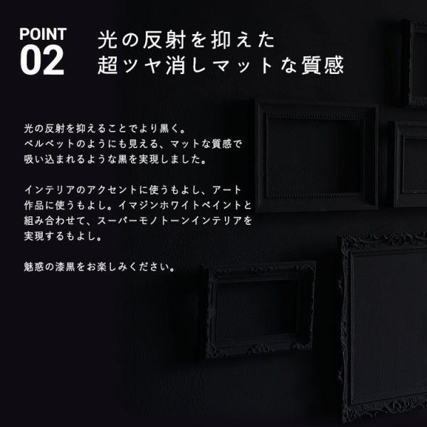 ペンキ 水性塗料 黒  ブラック イマジン ブラックペイント 4L + 施工道具セット マットブラック 真っ黒 漆黒 撮影スタジオ 暗室|kabegamiya-honpo|05