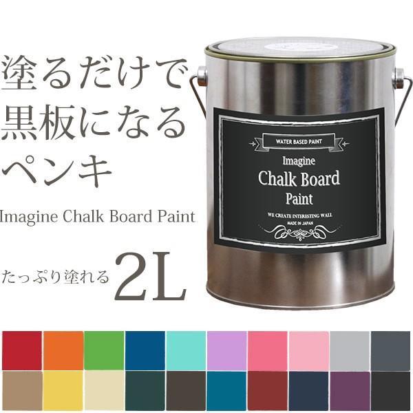 ペンキ 水性塗料 ブラック 黒板 水性ペンキ イマジンチョークボードペイント 2L 全20色