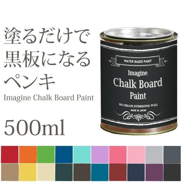 ペンキ 水性塗料 ブラック 黒板 水性ペンキ イマジンチョークボードペイント 500ml 全20色 kabegamiya-honpo
