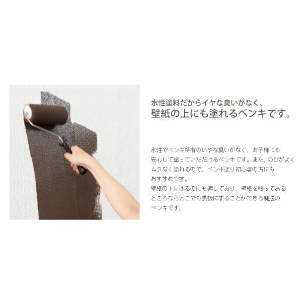 ペンキ 水性塗料 ブラック 黒板 水性ペンキ イマジンチョークボードペイント 500ml 全20色 kabegamiya-honpo 04