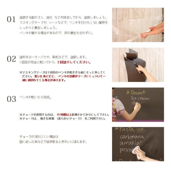 ペンキ 水性塗料 ブラック 黒板 水性ペンキ イマジンチョークボードペイント 500ml 全20色 kabegamiya-honpo 06