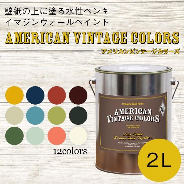 イマジンウォールペイント アメリカン ヴィンテージカラーズ 2L (水性塗料)(約12〜14平米使用可能) (壁・天井専用)