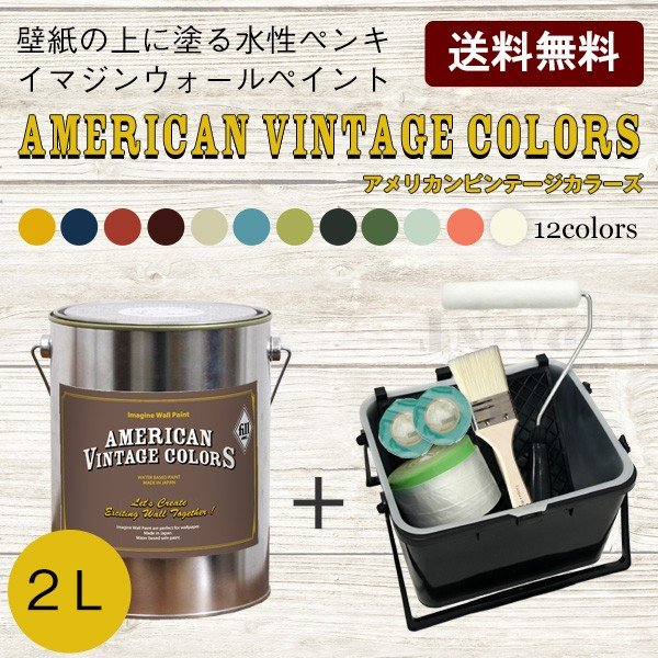 イマジンウォールペイント アメリカン ヴィンテージ カラーズ 2L 道具セット 黄色 茶色 緑 黄緑 ピンク 白 ベージュ グレー 黒 青 ブルー 水色 赤 レッド kabegamiya-honpo