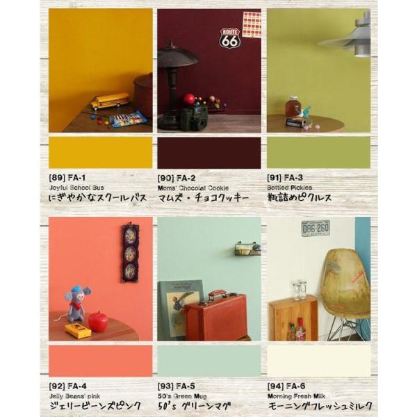 イマジンウォールペイント アメリカン ヴィンテージ カラーズ 2L 道具セット 黄色 茶色 緑 黄緑 ピンク 白 ベージュ グレー 黒 青 ブルー 水色 赤 レッド kabegamiya-honpo 05