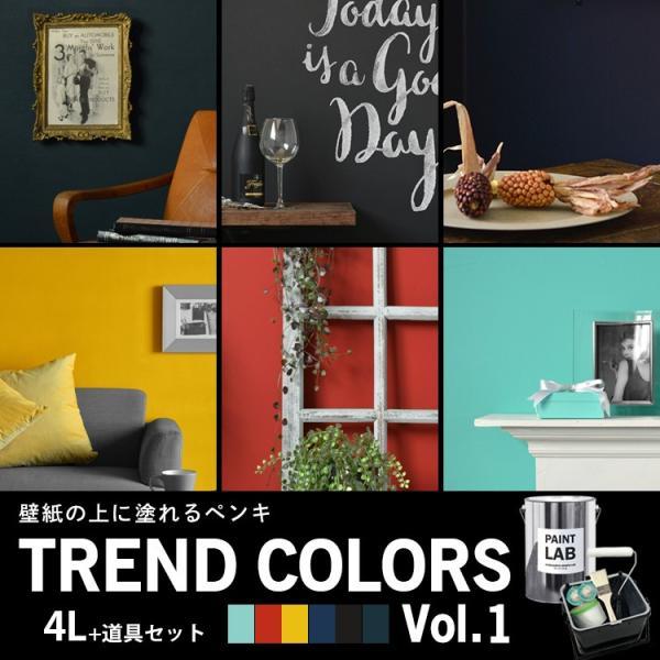ペンキ 水性塗料 ペイントラボ トレンドカラーズ 4L 道具セット 深緑 カーキ 黒 ネイビー グレー 黄色 イエロー 赤 ティファニーブルー 水色 ブルー|kabegamiya-honpo