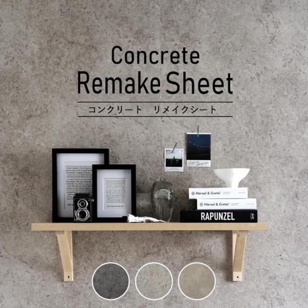 RoomClip商品情報 - 粘着シート コンクリート柄 1m単位 切り売り シール のように 簡単 に貼れる まるで本物のような質感